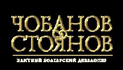 Чобанов & Стоянов — элитный застройщик
